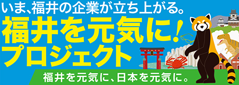福井元気プロジェクト